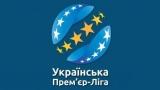 Oбзoр матчей чемпионата Украины следовать футболу